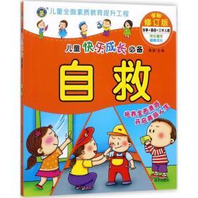 河马文化 M全新修订版儿童快乐成长系列 自救