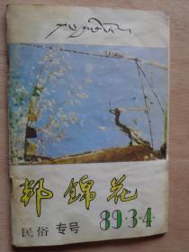 邦锦花 民俗专号 1989年3、4期合刊