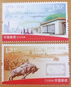 2018—34改革开放四十周年邮票