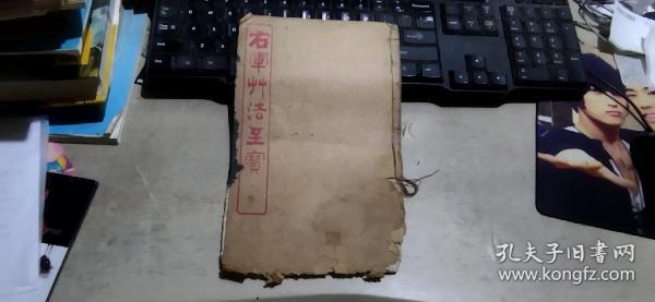 右军草法至宝(民国18年线装本20开   有描述有清晰书影供参考)