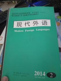现代外语2014年第2【中国英语学习者派生词加工研究等】