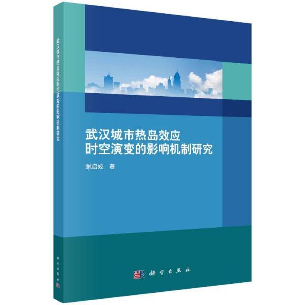 武汉城市热岛效应时空演变的影响机制研究