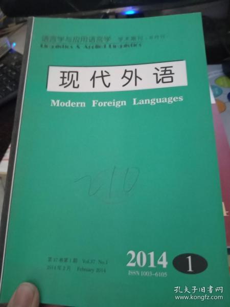现代外语2014年第1【十年来中外外语教师身份认同研究述评等】