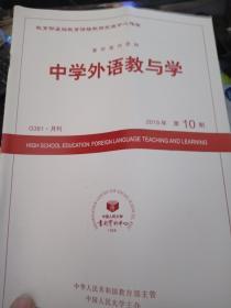 中学外语教与学2015年10【高一新生英语词汇磨蚀个案研究等】