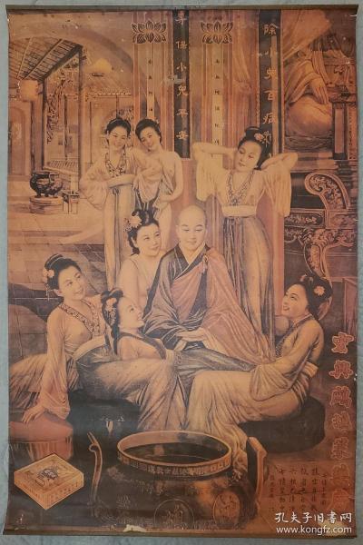 《七情不惑图》民国时期宏兴鹧鸪菜药房广告画。杭穉英绘,张思云题。