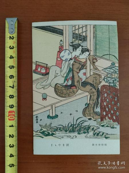 老版明信片 二美人图 国立博物馆藏版