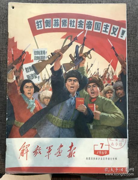 解放军画报1969年7期