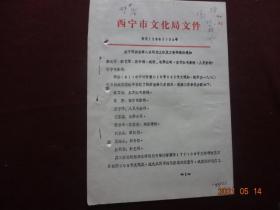 (历史资料)西宁市文化局文件 市文(1981)34号 关于九名同志工作及工资待遇的通知