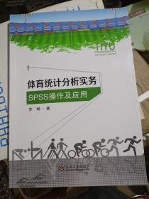 体育统计分析实务:SPSS操作及应用