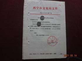 (历史资料)西宁市文化局文件 市文(1982)第07号 关于某同志转正的批复