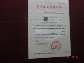 (历史资料)西宁市文化局文件 市文(1982)第50号 关于八名同志转正的批复