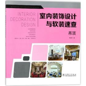 室內裝飾設計與軟裝速查(吊頂)李江軍中國電力出版社9787519816179
