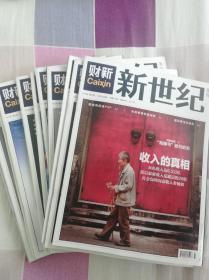 财新新世纪周刊2013年第30—第50期(缺第48期),15元是一期价格!需要哪期请先联系再下单!
