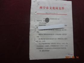 (历史资料)西宁市文化局文件 市文(1985)第47号 关于三位同志浮动工资的批复