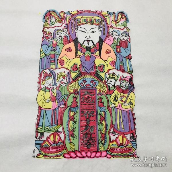 平水雕版印刷,平阳木版年画《天地三界十方真宰》