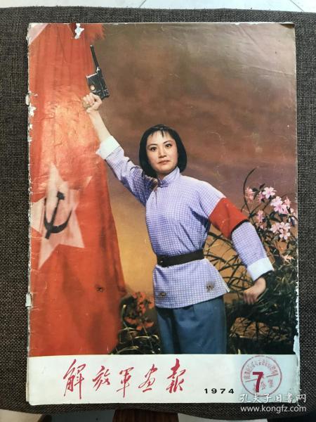 解放军画报1974年7期