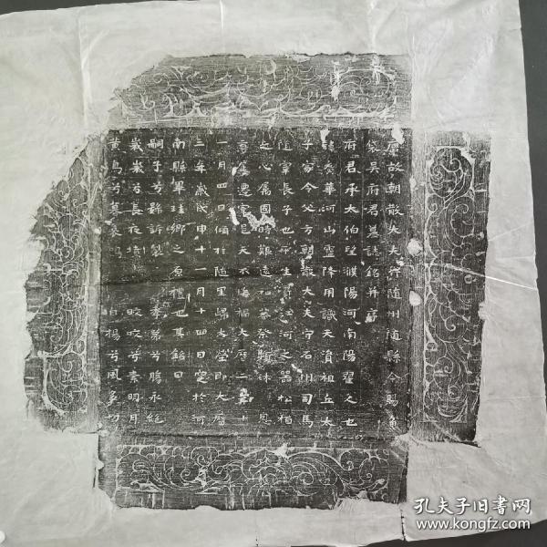 唐〈吴广华〉墓志拓片
