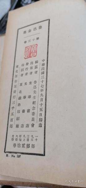 鲁迅全集,12.13.17-20,共六卷
