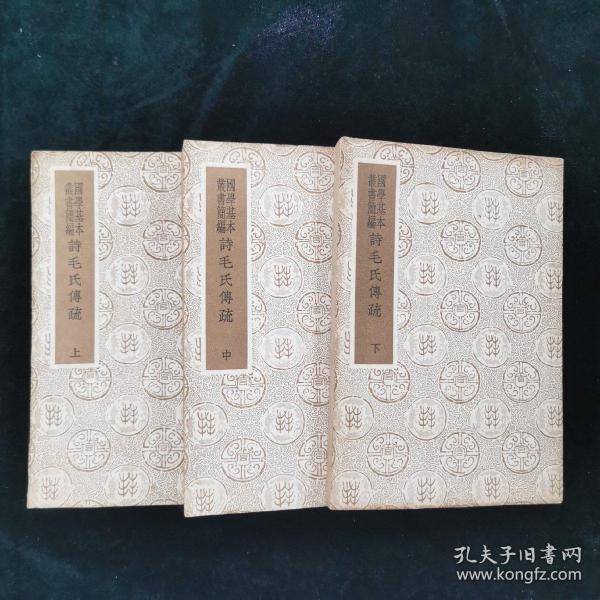 (国学基本丛书简编)诗毛氏传疏  1--3