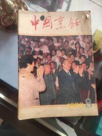中国烹饪 1988-8 1989-10 1992-1 3 5 8 1993-1 3 4 6 7 1994-3 9 12 1995-1到4 6 7 9到12 1996-3 8 1998-2    共27本 3元一本,单本价格
