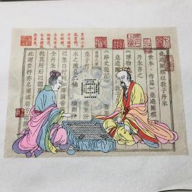 平水雕版印刷《围棋之源》,平阳木版年画