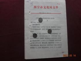 (历史资料)西宁市文化局文件 市文(1985)第67号 关于七名同志退休并加一级工资的批复