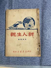 民国《新人生观》一册全 详情见图