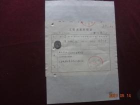 (历史资料)工资关系转移证(1981年)