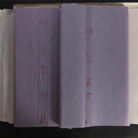 中国80年代金星牌老宣纸尺八4刀共180张色纸紫色书画宣纸31N1119