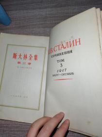 斯大林全集  第三卷