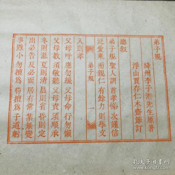 平水雕版印刷《弟子规》单页!