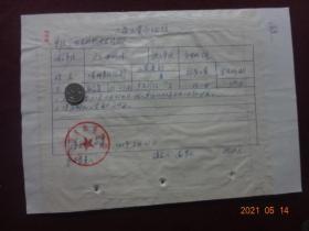 (历史资料)西宁市电影放映公司 人员工资介绍信(1982年)