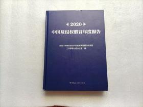 2020中国反侵权假冒年度报告  精装本