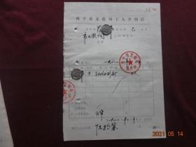 (历史资料)西宁市文化局工人介绍信(1980年)