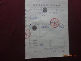 (历史资料)西宁市文化局干部介绍信(1984年)