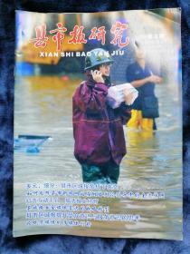 《县市报研究》  2009年9月  总第217期