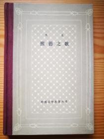 外国文学名著丛书 网格 精装 81种 样图  熙德之歌
