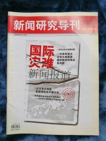 《新闻研究导刊》 2011年第5期    总第11期(88P)