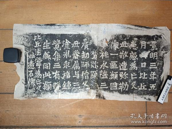 民国旧拓碑帖:龙门二十品之一《比丘惠感造像记》一张全 详情见图
