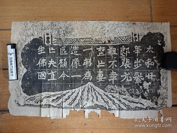 清或民国旧拓碑帖:龙门二十品《一弗造像》一张全 详情见图