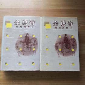 全唐诗典故辞典(上下)