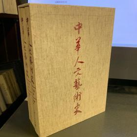 全2册▲中华人文艺术史(古代卷)--{b1419410000100319}
