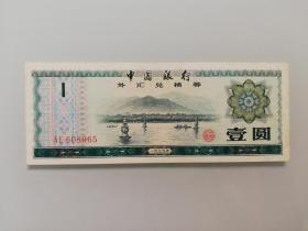 1979年壹圆外汇兑换券