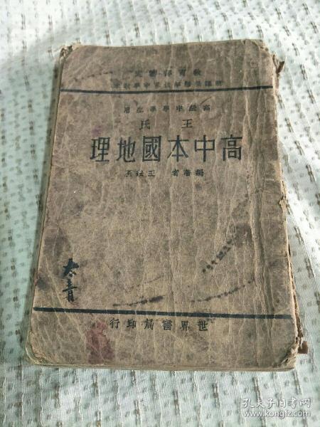 民国二十五年九版《王氏高中本国地理》  书品差请仔细看图