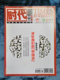 《时代邮刊》 2018-6上 总第317期