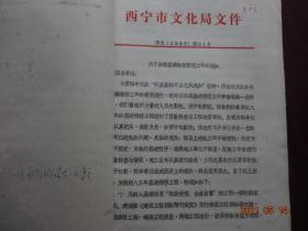 (历史资料)西宁市文化局文件 市文(1985)第81号 关于加强基建维修管理工作的通知