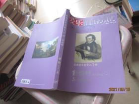 三联爱乐 古典音乐欣赏入门 68