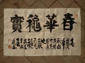 王廷山(保真迹)