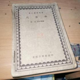 高中复习丛书:代数学、几何学、解析几何学(3本) 订在一起