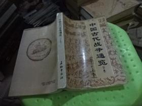 中国古代战争通览 下卷  正版实物图 货号29-5